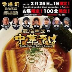 麺処 ほん田【壱六】-00