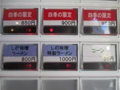 麺処 ほん田【壱六】-3