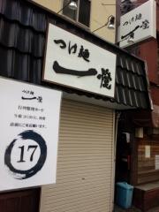 つけ麺 一燈【壱四】-3