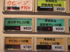 つけ麺 一燈【壱四】-7