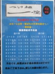 つけ麺 一燈【壱四】-18