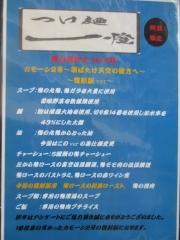 つけ麺 一燈【壱四】-17