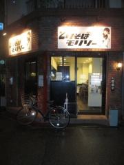 【新店】とりそばモリゾ-1