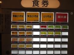 【新店】とりそばモリゾ-3