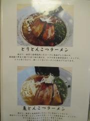 廣島麺匠 こりく-2