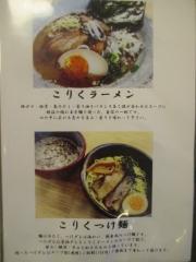 廣島麺匠 こりく-3