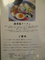 廣島麺匠 こりく-4