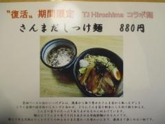 廣島麺匠 こりく-5