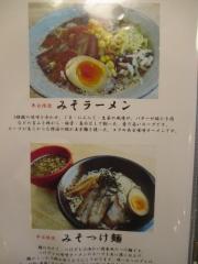廣島麺匠 こりく-6