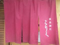 廣島麺匠 こりく-11