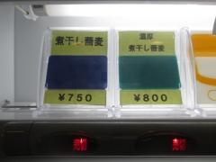 零一弐三(すうじ)【弐】-11