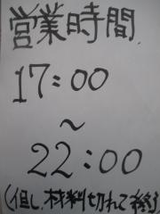 零一弐三(すうじ)【弐】-13