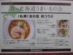 西武百貨店池袋店 春の北海道うまいもの会 ~コクミンショクドウ「生あじしょうゆ」~-4