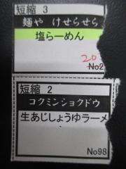 西武百貨店池袋店 春の北海道うまいもの会 ~コクミンショクドウ「生あじしょうゆ」~-5