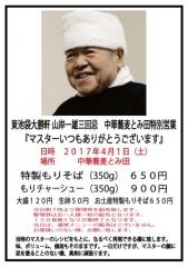 中華蕎麦 とみ田【参】-2