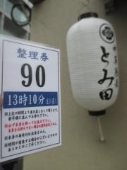 中華蕎麦 とみ田【参】-3