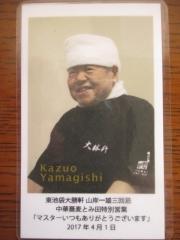 中華蕎麦 とみ田【参】-10