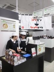 西武百貨店池袋店 春の北海道うまいもの会 ~麺や けせらせら「塩らーめん」~-1
