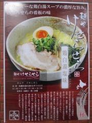 西武百貨店池袋店 春の北海道うまいもの会 ~麺や けせらせら「塩らーめん」~-2