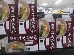 西武百貨店池袋店 春の北海道うまいもの会 ~麺や けせらせら「塩らーめん」~-7