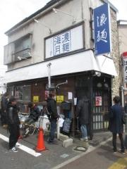 濃麺 海月【四】-1