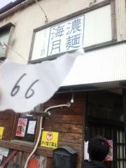 濃麺 海月【四】-14