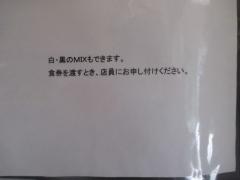 【新店】支那そば 大和-4