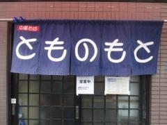 中華そば とものとも【七】-13