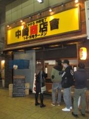 麬にかけろ 中崎壱丁 中崎商店會 1-6-18号ラーメン【弐弐】-1