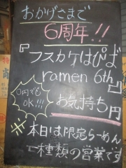 麬にかけろ 中崎壱丁 中崎商店會 1-6-18号ラーメン【弐弐】-3