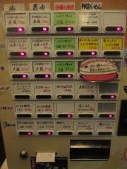 麬にかけろ 中崎壱丁 中崎商店會 1-6-18号ラーメン【弐弐】-4
