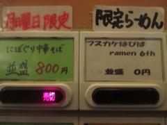 麬にかけろ 中崎壱丁 中崎商店會 1-6-18号ラーメン【弐弐】-5