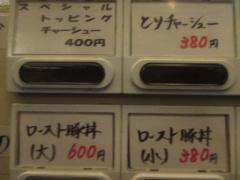 麬にかけろ 中崎壱丁 中崎商店會 1-6-18号ラーメン【弐弐】-6