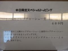 麬にかけろ 中崎壱丁 中崎商店會 1-6-18号ラーメン【弐弐】-8