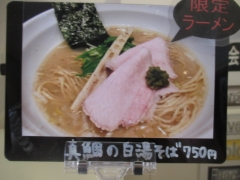 IZASA【弐】-5