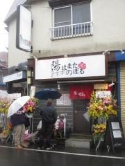 【新店】陽はまたのぼる-1