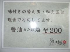 【新店】陽はまたのぼる-18