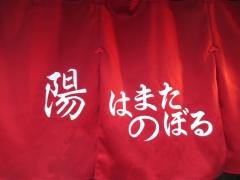 【新店】陽はまたのぼる-29
