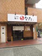 【新店】麺や ひなた-1