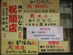 【新店】麺や ひなた-3