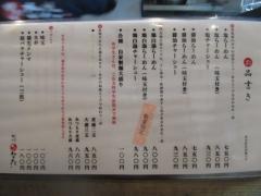 【新店】麺や ひなた-4