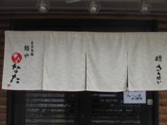 【新店】麺や ひなた-18