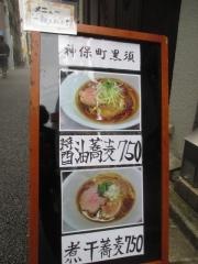 神保町黒須【六】-2
