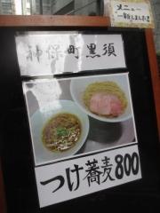 神保町黒須【六】-3