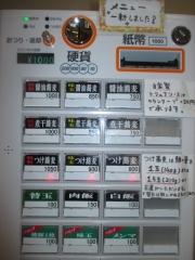 神保町黒須【六】-4