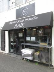 Bonito Soup Noodle RAIK【壱壱】-1