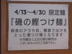 Bonito Soup Noodle RAIK【壱壱】-2