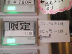 Bonito Soup Noodle RAIK【壱壱】-4
