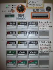 神保町 黒須【七】-2