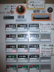 神保町 黒須【七】-3